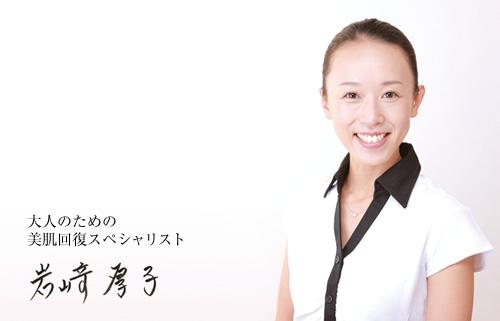 成城学園の<br /> 肌トラブル・美肌回復エステサロンレイシラ オーナー 岩﨑厚子