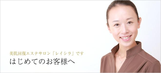 世田谷区小田急線成城学園の肌トラブル専門・美肌回復エステサロンレイシラ はじめてのお客様へ
